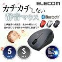 エレコム 静音マウス Bluetooth ワイヤレス マウス 読み取り高性能 BlueLED ワイヤレスマウス 進む,戻るボタン搭載 静音 5ボタン ブラック Sサイズ M-BT16BBSBK