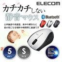 【送料無料】静音Bluetooth ワイヤレスマウス 読み取り高性能 BlueLED 進む,戻るボタン搭載 5ボタン シルバー [Sサイズ]:M-BT16BBSSV[ELECOM(エレコム)]