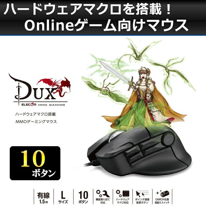 エレコム MMOゲーミングマウス DUX ハードウェアマクロ搭載 10ボタン 光学センサー 有線 ブラック Lサイズ M-DUX30BK 【店頭受取対応商品】