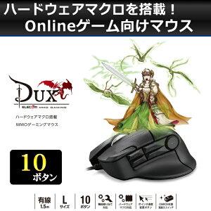エレコム 有線マウス MMO ゲーミングマウス DUX ハードウェアマクロ搭載 10ボタン 光学センサー 有線 マウス ブラック Lサイズ M-DUX30BK