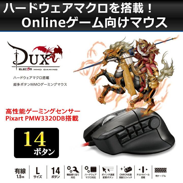 エレコム MMOゲーミングマウス DUX ハードウェアマクロ搭載 14ボタン 光学センサー 有線 ブラック Lサイズ M-DUX50BK 【店頭受取対応商品】