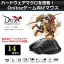 【送料無料】MMOゲーミングマウス DUX ハードウェアマクロ搭載 14ボタン 光学センサー 有線 ブラック [Lサイズ]:M-DUX50BK[ELECOM(エ...