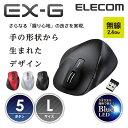 エレコム 無線マウス ワイヤレスマウス EX-G 握りの極み 無線 ワイヤレス マウス 5ボタン Lサイズ BlueLED M-XGL10DBBK