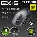エレコム 無線マウス ワイヤレスマウス EX-G 握りの極み 無線 8ボタン+チルト ワイヤレス マウス Lサイズ UltimateLaser M-XGL20DLBK