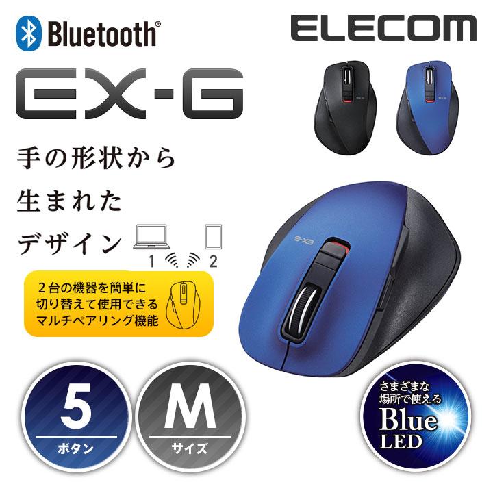 エレコム EX-G 握りの極み Bluetooth ワイヤレスマウス 5ボタン Mサイズ BlueLED M-XGM10BBBU