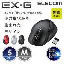 エレコム EX-G 握りの極み ワイヤレスマウス 5ボタン Mサイズ BlueLED M-XGM10DBBK