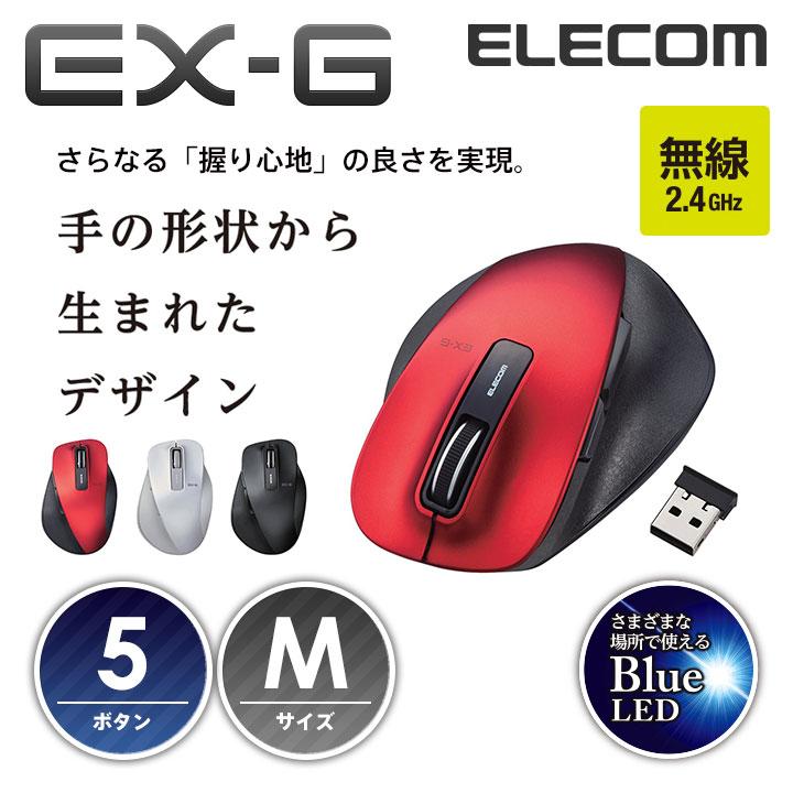 エレコム EX-G 握りの極み ワイヤレスマウス 5ボタン Mサイズ BlueLED M-XGM10DBRD
