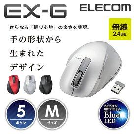 エレコム 無線マウス ワイヤレスマウス EX-G 握りの極み 無線 ワイヤレス マウス 5ボタン Mサイズ BlueLED M-XGM10DBWH