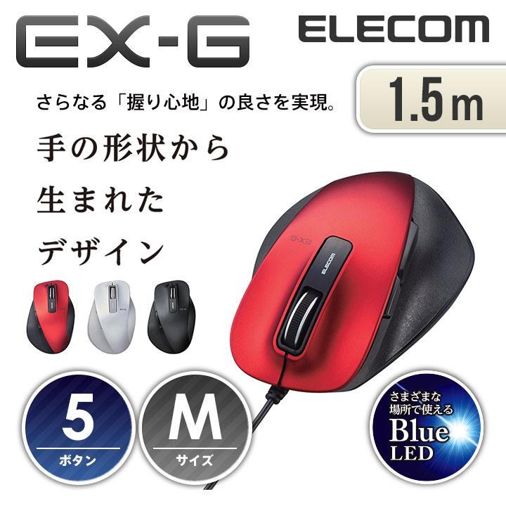 エレコム EX-G 握りの極み 有線マウス 5ボタン Mサイズ BlueLED M-XGM10UBRD