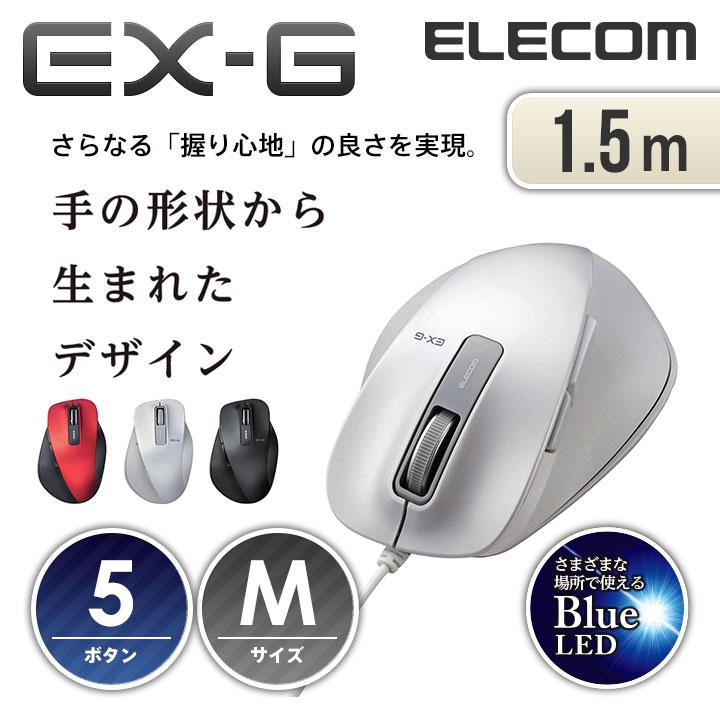 エレコム EX-G 握りの極み 有線マウス 5ボタン Mサイズ BlueLED M-XGM10UBWH