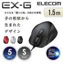 EX-G 握りの極み 有線マウス 5ボタン Sサイズ BlueLED:M-XGS10UBBK[ELECOM(エレコム)]【税込2160円以上で送料無料】