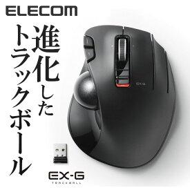 エレコム 無線マウス EX-G ワイヤレス トラックボール 5ボタン無線 マウス(親指操作タイプ) M-XT2DRBK