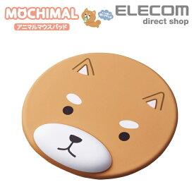 エレコム アニマル マウスパッド MOCHIMAL リストレスト 付 疲労軽減 腕 手首 手 疲れ 手首 犬 かわいい イヌ MP-AN01DOG