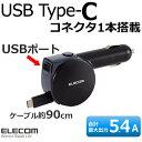 [アウトレット]5.4A巻き取り式車載USB Type-C充電器・シガーチャージャー・カーチャージャー:MPA-CCRMU54TCBK[ELECOM(エレコム)...
