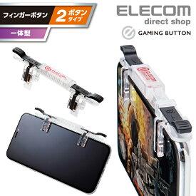 エレコム スマートフォン 用 一体型フィンガーボタン 2ボタン スマホゲーム FPS TPS サバイバル シューティング スマホクリーナー付 クリア P-GMF2B01CR