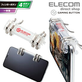エレコム スマートフォン 用 一体型フィンガーボタン 4ボタン スマホゲーム FPS TPS サバイバル シューティング スマホクリーナー付 クリア P-GMF4B01CR
