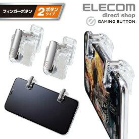エレコム スマートフォン 用 フィンガーボタン 2ボタン セパレート スマホゲーム FPS TPS サバイバル シューティング スマホクリーナー付 クリア P-GMFS2B01CR