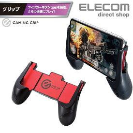 エレコム スマートフォン 用 ゲーミンググリップ スマホゲーム FPS TPS サバイバル シューティング スマホクリーナー付 レッド P-GMGP01RD