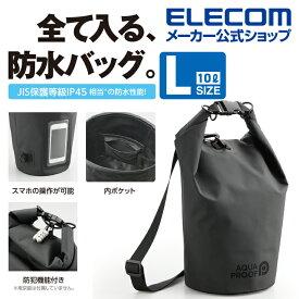 エレコム 防水 防塵 バッグ ドライバッグ ショルダーベルト 付き アウトドア 水辺 プール レジャー AQUA PROOF スマホ JIS保護等級 IP45相当 Lサイズ 10L ブラック P-WPBD10BK