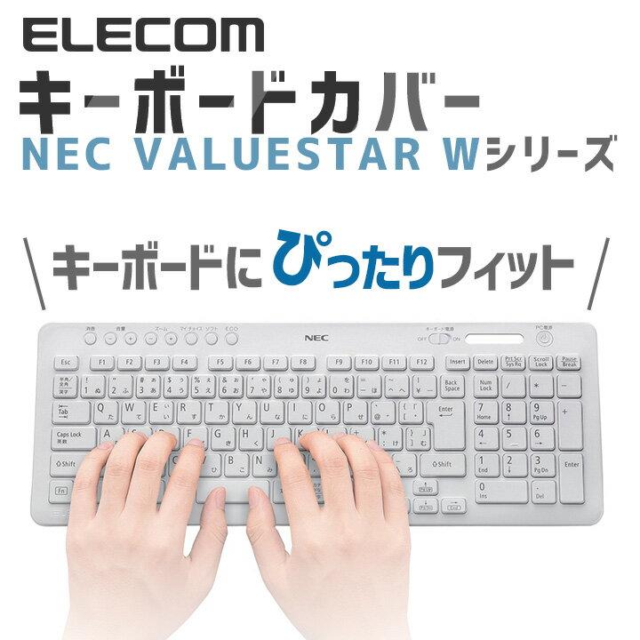 エレコム キーボードカバー NEC VALUESTAR Nシリ-ズ対応キーボードカバー PKB-98NX14 【店頭受取対応商品】