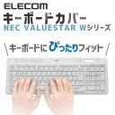 エレコム キーボードカバー NEC VALUESTAR Nシリ-ズ対応 キーボードカバー PKB-98NX14