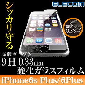 エレコム iPhone6s Plus iPhone6 Plus 液晶保護ガラス 0.33mm PM-A15LFLGG03