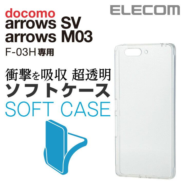 エレコム arrows SV (F-03H) M03 ケース ソフトケース 極み設計 クリア PM-F03HUCTCR