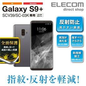 エレコム Galaxy S9+ (SC-03K SCV39) 液晶保護フルカバーフィルム 反射防止 PM-GS9PFLR
