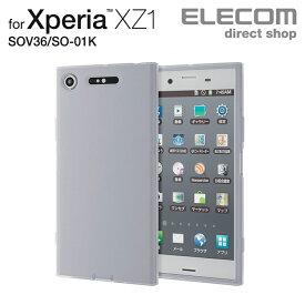 エレコム Xperia XZ1 (SO-01K SOV36) ケース シリコンケース 極み設計 クリア スマホケース PM-XZ1SCTCR