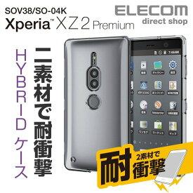 df9418540a エレコム Xperia XZ2 Premium ケース ハイブリッドケース 極み設計 クリア スマホケース PM-XZ2PHVCCR