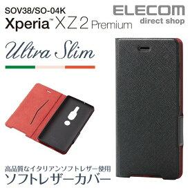 エレコム Xperia XZ2 Premium ケース 手帳型 イタリアンソフトレザー 薄型 磁石付 ブラック スマホケース PM-XZ2PPLFUILBK