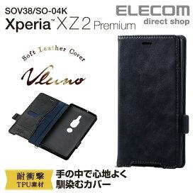 エレコム Xperia XZ2 Premium ケース 手帳型 ソフトレザーカバー 磁石付 ブラック スマホケース PM-XZ2PPLFYBK