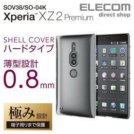 065f020981 エレコム Xperia XZ2 Premium ケース シェルカバー 極み設計 クリア スマホケース PM-XZ2PPVKCR
