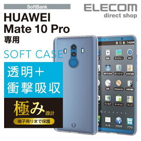 エレコム Mate10 Pro TPUソフトケース 極み設計 クリア PS-HWJ2UCTCR