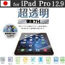 [アウトレット] 12.9インチiPad Pro 液晶保護フィルム 高透明+高硬度7H:TB-A15LFLTAG[ELECOM(エレコム)]【税込2160円…