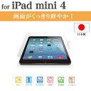 [アウトレット]iPad mini4 液晶保護フィルム エアーレス 光沢:TB-A15SFLAG[ELECOM(エレコム)]【税込2160円以上で送料…