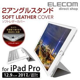 エレコム 12.9インチ iPad Pro 2017年モデル & 2015年モデル両対応 フラップカバー 極み設計 ソフトレザーフラップ 2アングル ブラック TB-A17LWVKBKC