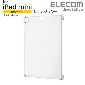 エレコム iPad mini 2019年モデル iPad mini 4 用 シェルカバー スマートカバー対応 アイパッドミニ タブレット ケース iPad mini 2019年モデル mini5 クリア TB-A19SPV2CR
