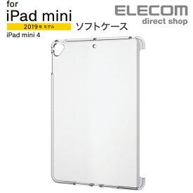 エレコム iPad mini 2019年モデル iPad mini 4 用 ソフトケース アイパッドミニ タブレット ケース iPad mini 2019年モデル mini5 ソフト カバー クリア TB-A19SUCCR