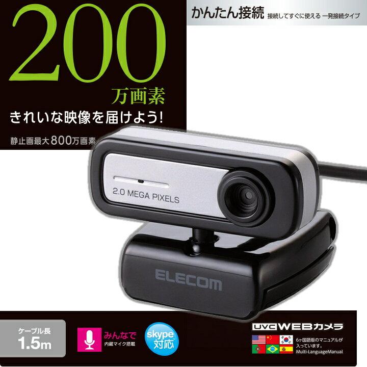 エレコム Webカメラ かんたん接続 200万画素 内蔵マイク搭載 1.5m ブラック UCAM-C0220FBNBK