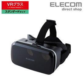 エレコム VRグラス スタンダードタイプ メガネ対応 VRゴーグル スタンダード VR スマホ 目幅・ピント調節可能 VRG-M01BK