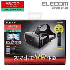 エレコム VRグラス スタンダード メガネ対応 Bluetooth リモコン付 VRゴーグル スタンダード VR スマホ 目幅・ピント調節可能 DMM VRアプリ iOS 対応 ブルートゥース リモコン付 VRG-M01RBK