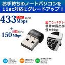 エレコム 無線LANアダプター 11ac 433Mbps 超小型 無線LAN子機 ブラック WDC-433SU2M2BK