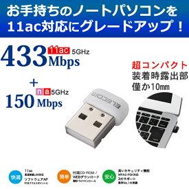 エレコム 無線LANアダプター 11ac 433Mbps 超小型 無線LAN子機 ホワイト WDC-433SU2M2WH