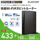 エレコム 無線LANルーター Wi-Fiルーター 11ac 433Mbps 有線ギガビット WRC-733GHBK-I
