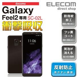 Galaxy Feel2用 衝撃吸収 液晶保護フイルム 指紋防止 反射防止 特厚シリコン層が衝撃を吸収 防指紋 スマートフォン スマホ アンドロイド Android PD-SC02LFLFP