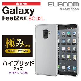 Galaxy Feel2用 ハイブリッドケース 極み スマートフォン スマホ アンドロイド Android クリア PD-SC02LHVCKCR