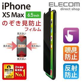 iPhone XS Max用フィルム 衝撃吸収 覗き見防止 ブラインド加工 iPhone2018/6.5インチ スマートフォン スマホ PM-A18DFLPF
