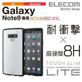 Galaxy Note9用 TOUGH SLIM LITE 耐衝撃ケース 高硬度8H スマートフォン スマホ Android ホワイト スマホケース PM-SCN9TSLWH