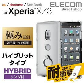 Xperia XZ3用 ハイブリッドケース リング付 TPU素材 スマートフォン スマホ Android シルバー スマホケース PM-XZ3HVCRSV